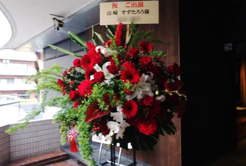 東京芸術劇場 山崎すずたろう様の舞台「毛皮のマリー」出演祝いスタンド花