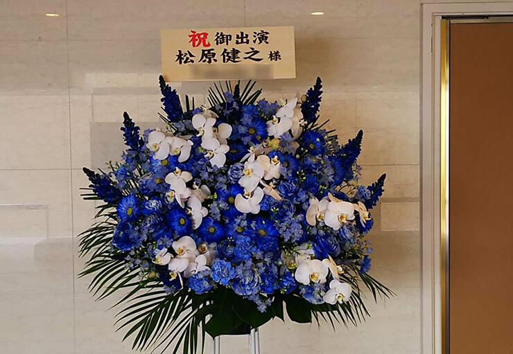 浜離宮朝日ホール 松原健之様のコンサート公演祝いスタンド花