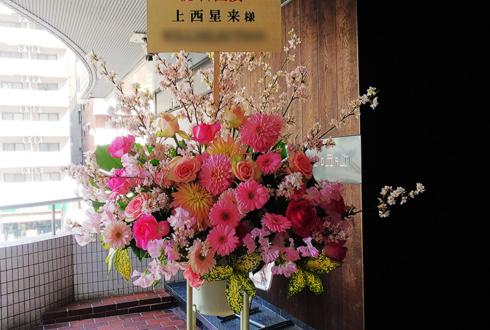 渋谷ストリームホール 東京パフォーマンスドール上西星来様のライブ公演祝いスタンド花