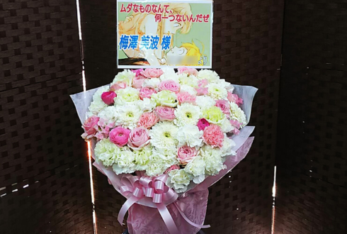 ポートメッセなごや 乃木坂46梅澤美波様の握手会祝い花