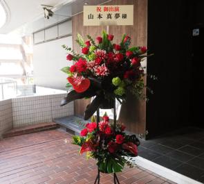 シアターグリーンBIGTREETHEATER 山本真夢様の舞台出演祝いスタンド花2段
