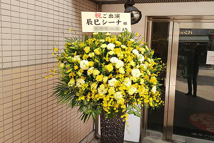 浅草六区ゆめまち劇場 辰巳シーナ様の主演舞台『マイティガール』公演祝いアイアンスタンド花