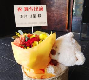 下北沢小劇場B1 石井日菜様の舞台『騙されざる者たち』出演祝い花