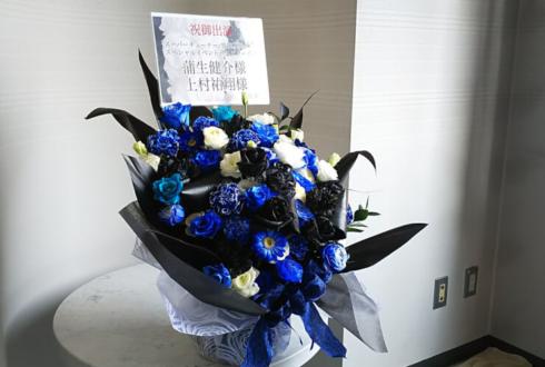 幕張国際研修センター SparQlew 蒲生健介役 上村祐翔様のドラマイベント祝い楽屋花