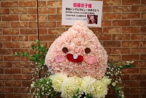幕張メッセ 日向坂46 齊藤京子様の握手会祝い花 アピーチモチーフデコ