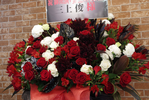 シアターグリーンBIGTREETHEATER 三上俊様の舞台出演祝いスタンド花