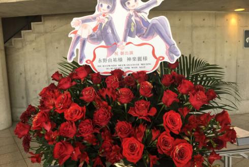 幕張メッセ 永野由祐様・神楽麗様のTHE IDOLM@STER SideMプロデューサーMTG出演祝いスタンド花