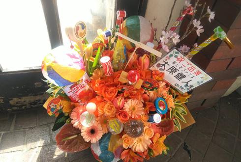 萬劇場 木原健人様の舞台出演祝い花