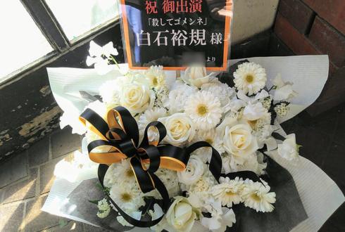 萬劇場 白石裕規様の舞台出演祝い花