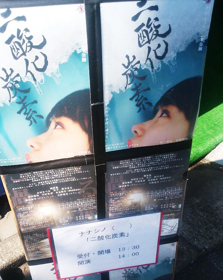 ナナシノ( )本公演 『二酸化炭素』 《この物語は忘れられてる命を思い出す一つの手段に過ぎない》