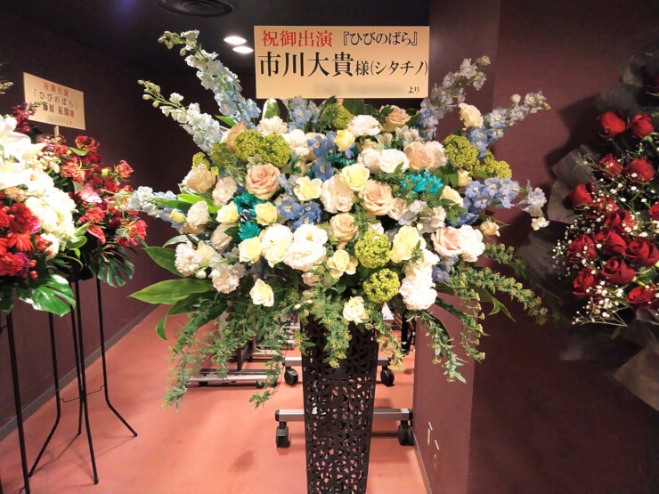 東京芸術劇場 市川大貴様の舞台『ひびのばら』出演祝いアイアンスタンド花