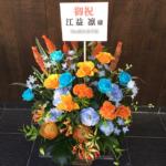 江益凛様の舞台『リア王2018』出演祝い花