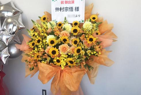 天空劇場 仲村宗悟様の朗読劇出演祝い花束風スタンド花