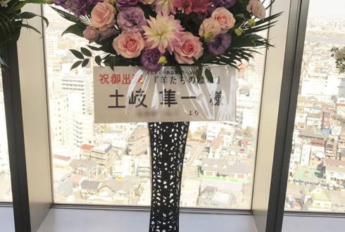 天空劇場 土岐隼一様の朗読劇出演祝いアイアンスタンド花