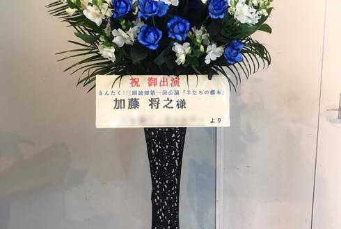 天空劇場 加藤将之様の朗読劇出演祝いアイアンスタンド花