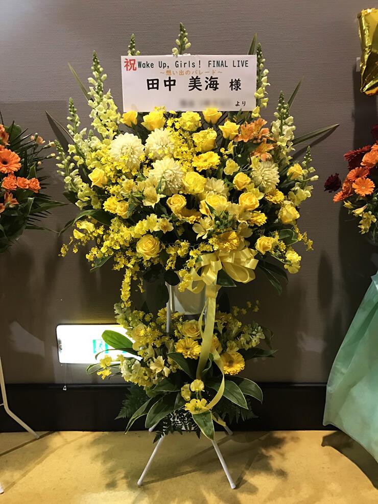 さいたまスーパーアリーナ Wake Up, Girls!田中美海様のFinalLive公演祝いスタンド花2段