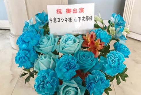 幕張メッセ 山下次郎様・中島ヨシキ様のSideMプロデューサーMTG出演祝い花