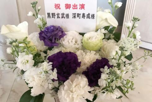 幕張メッセ 黒野玄武様・深町寿成様のTHE IDOLM@STER SideMプロデューサーMTG出演祝い花