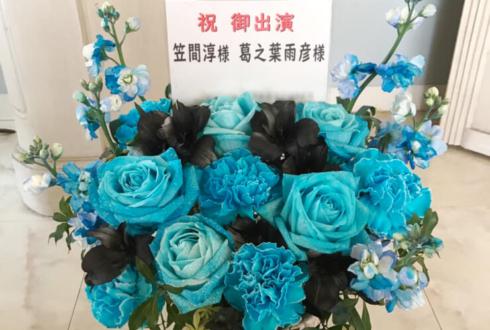幕張メッセ 葛之葉雨彦様・笠間 淳様のTHE IDOLM@STER SideMプロデューサーMTG出演祝い花
