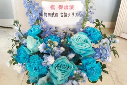 幕張メッセ 古論クリス様・駒田航様のTHE IDOLM@STER SideMプロデューサーMTG出演祝い花