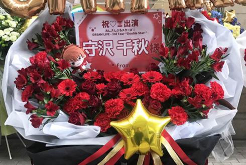 幕張メッセ 流星隊 守沢千秋(cv.帆世 雄一)様のスタライ衣装モチーフスタンド花