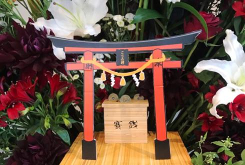 浅草橋ヒューリックホール 増田俊樹様のラジオ番組イベント祝いスタンド花2段