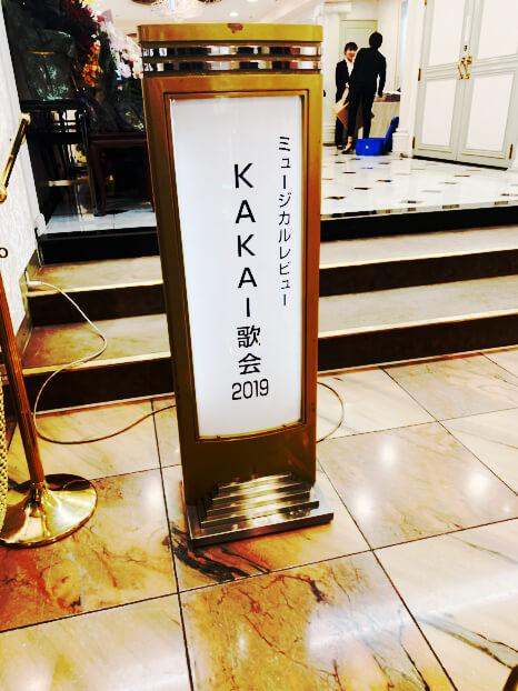 ミュージカルレビュー『KAKAI歌会2019』」@三越劇場