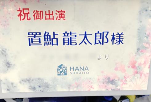 市川市文化会館 置鮎龍太郎様の『無双フェスティバル2019』出演祝い花束風スタンド花2段
