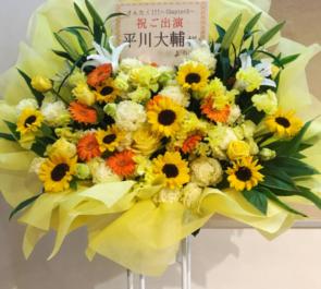 有楽町よみうりホール 平川大輔様のさんたく!!!~Chapter3~出演祝い花束風スタンド花