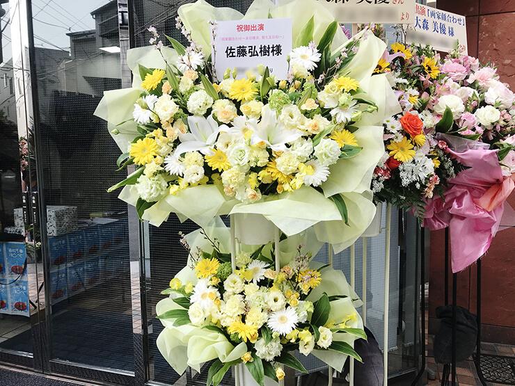 中野ザ・ポケット 佐藤弘樹様の舞台出演祝い花束風スタンド花2段