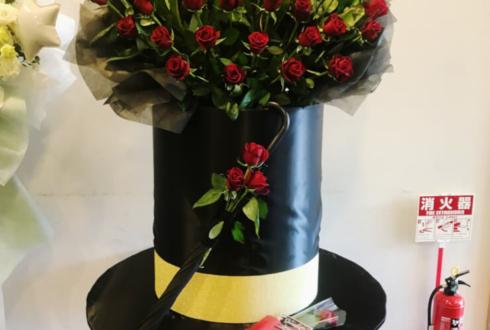 山野ホール ゴニル様のファンミーティング祝いスタンド花