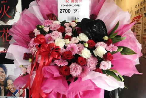 神保町花月 2700ツネ様の舞台『オシャレ紳士の時間泥棒』出演祝い花束風スタンド花