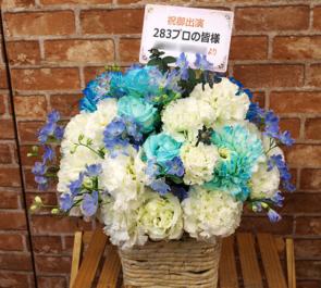 舞浜アンフィシアター 283プロ様のシャニマス公演祝い花