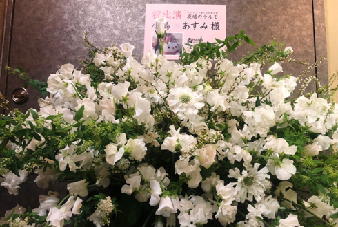 花まる学習会王子小劇場 アナログスイッチ小島あすみ様の舞台『廃墟のラルモ』出演祝い花