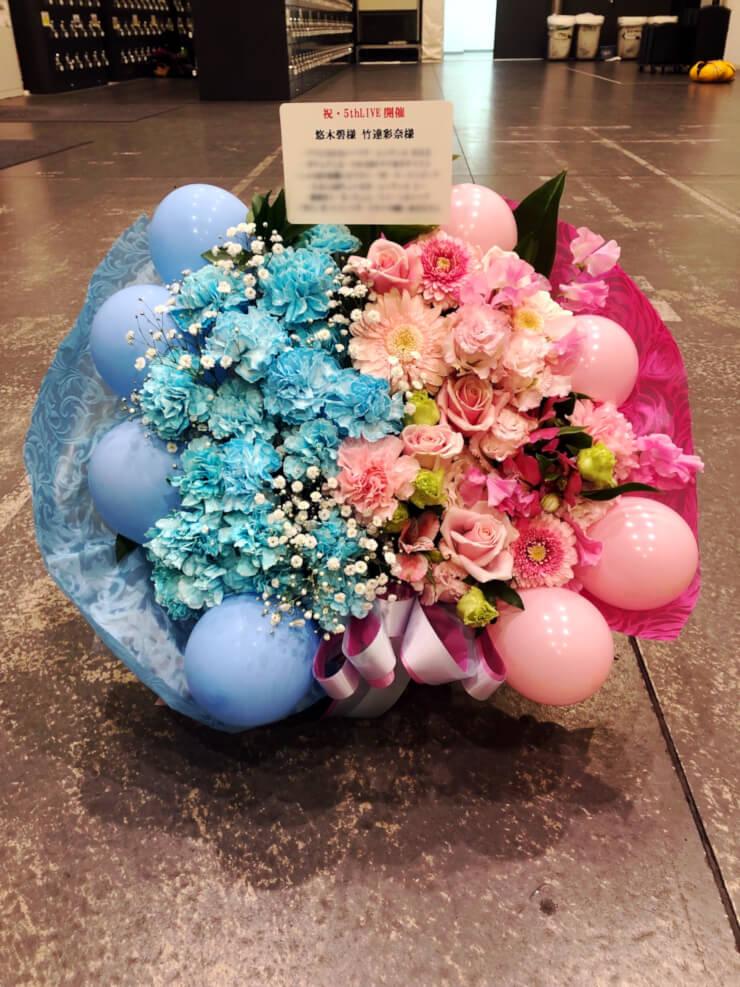 豊洲PIT Petit milady様のライブ公演祝い楽屋花