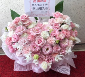 EXシアター六本木 前山剛久様の歴タメLive2019出演祝い花