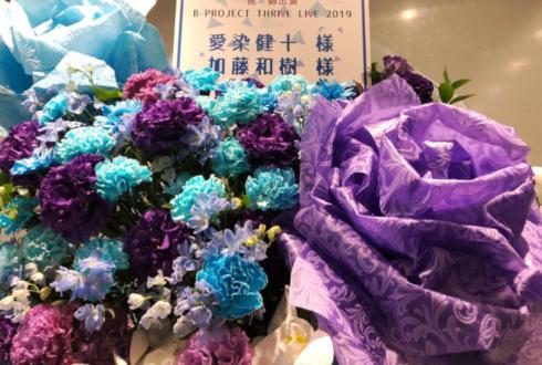 パシフィコ横浜 THRIVE愛染 健十(CV加藤和樹)様のライブ公演祝いフラスタ