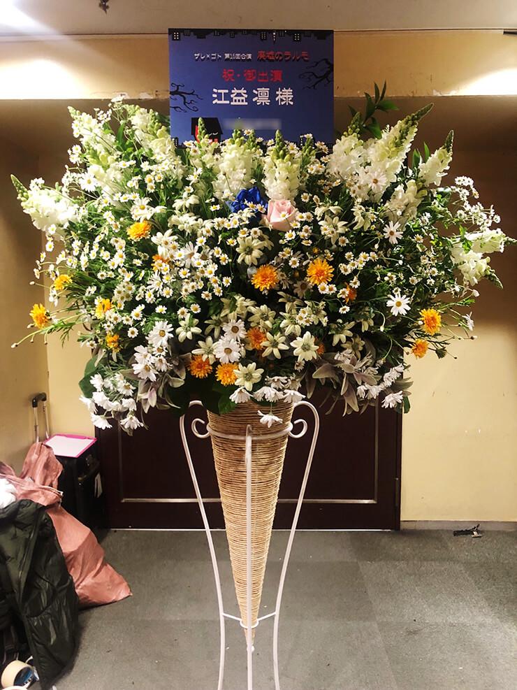 花まる学習会王子小劇場 江益凛様の舞台『廃墟のラルモ』出演祝いコーンスタンド花