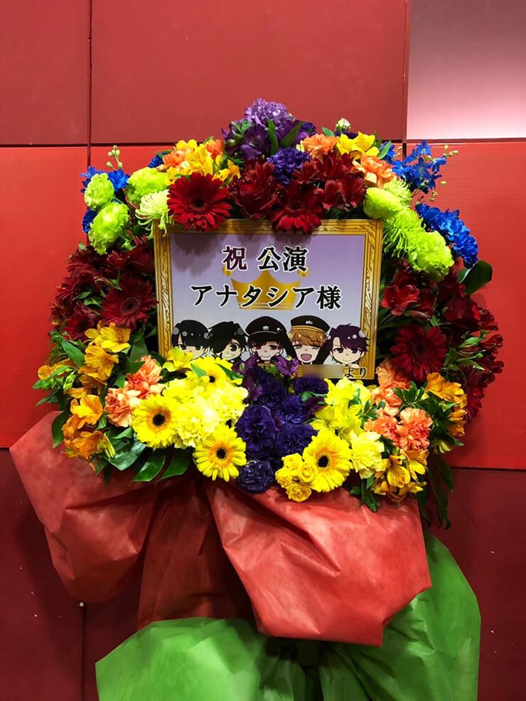 新宿BLAZE アナタシア様のライブ公演祝いフラスタ