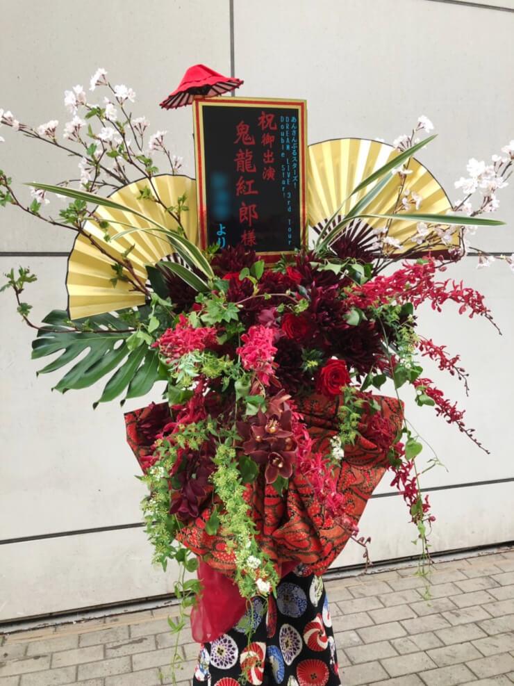 幕張メッセ 紅月 鬼龍紅郎 (cv.神尾晋一郎)様のスタライ和風フラスタ