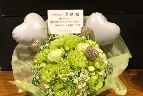新宿BLAZE アナタシア芝健様のライブ公演祝い花