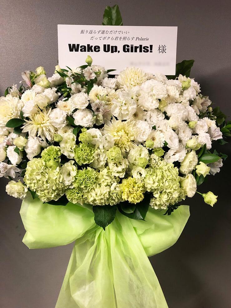 さいたまスーパーアリーナ Wake Up, Girls!様のFinalLive『~想い出のパレード~』公演祝いフラスタ