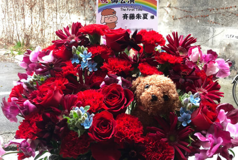 よみうりランド 日テレらんらんホール 斉藤朱夏様のFCイベント祝い花