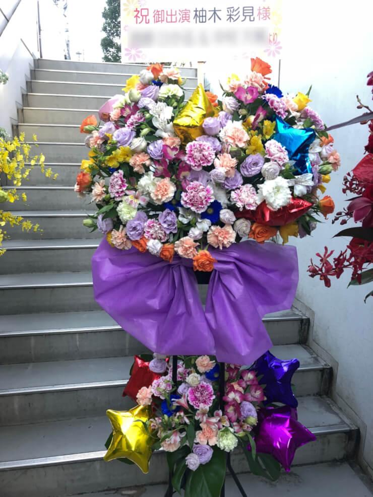 DDD AOYAMA CROSS THEATER 柚木彩見様の舞台『The Great Gatsby In Tokyo』出演祝いスタンド花
