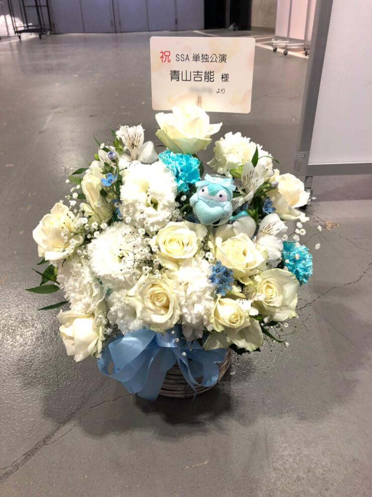 さいたまスーパーアリーナ Wake Up, Girls!青山吉能様の『~想い出のパレード~』公演祝い花