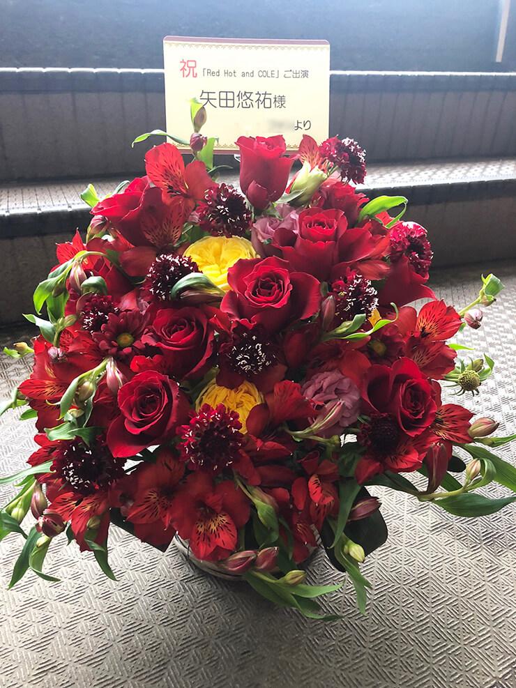 銀座博品館劇場 矢田悠祐様のミュージカル「Red Hot and COLE」出演祝い花