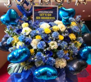 品川プリンスホテル クラブeX ジョビジョバライブ 『LET'S GO SIX MONKEYS』公演祝いアイアンスタンド花