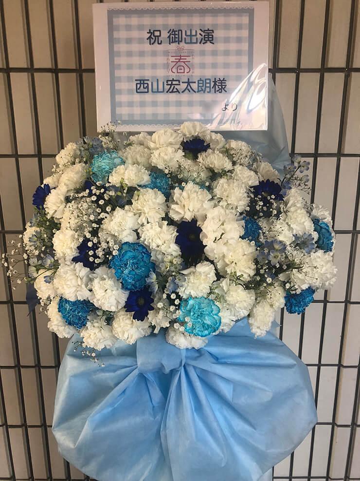 ひの煉瓦ホール 西山宏太朗様の朗読劇出演祝いスタンド花
