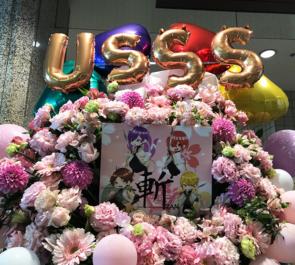 両国国技館 浦島坂田船様のライブ『Springtour 斬~ZAN~』公演祝いフラスタ