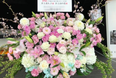舞浜アンフィシアター 井上喜久子様&井上ほの花様の声優紅白歌合戦2019出演祝いアイアンスタンド花